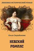 Ольга Свириденкова - Невский романс