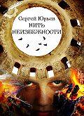 Сергей Юрьев - Нить неизбежности