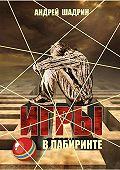 Андрей Шадрин -Игры в лабиринте