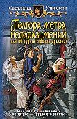 Светлана Уласевич -Полтора метра недоразумений, или Не будите спящего Дракона!