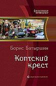 Борис Батыршин -Коптский крест