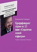 Владимир Токарев -Краудфандинг серии из 15 книг «Стратегия новой карьеры». Теория и практика FuckUp-а