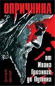 Дмитрий Винтер -Опричнина. От Ивана Грозного до Путина