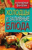 Г. М. Треер -Холодцы и заливные блюда