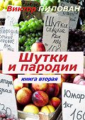 Виктор Пилован -Шутки ипародии. книга вторая