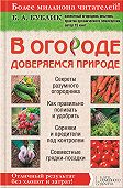 Борис Бублик - В огороде доверяемся природе
