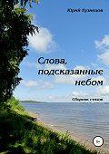 Юрий Кузнецов -Слова, подсказанные небом