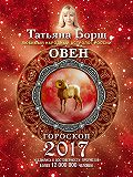 Татьяна Борщ -Овен. Гороскоп на 2017 год