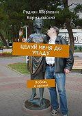Родион Кормановский -Целуй меня до упаду. Любовь иирония