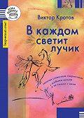 Виктор Кротов -В каждом светит лучик. Занятия словесным творчеством с особыми детьми и не только с ними