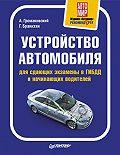 Георгий Бранихин -Устройство автомобиля для сдающих экзамены в ГИБДД и начинающих водителей