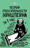 Наталья Сердцева - Теория относительности Эйнштейна за 1 час