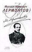 Михаил Лермонтов -Полное собрание стихотворений