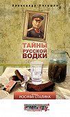 Александр Никишин -Тайны русской водки. Эпоха Иосифа Сталина
