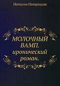 Наталья Патрацкая -Молочный вамп