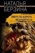 Наталья Берзина - Вверх по дороге, ведущей в ад