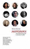 Ксения Лученко - Матушки: Жены священников о жизни и о себе