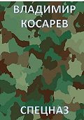Владимир Косарев -Спецназ