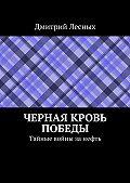 Дмитрий Лесных -Черная кровь Победы