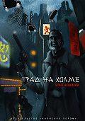 Илья Некрасов - Град на холме
