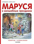 Марсель Марлье, Жильбер Делаэ - Маруся и волшебные праздники: Новый год. В стране сказок