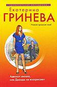 Екатерина Гринева -Адвокат ангела, или Дважды не воскресают