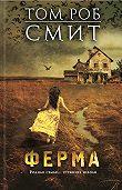 Том Смит -Ферма