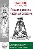 Папюс - Генезис и анализ масонских символов
