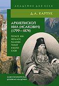 Дмитрий Карпук -Архиепископ Нил (Исакович) (1799–1874): геолог, минералог, палеонтолог и богослов
