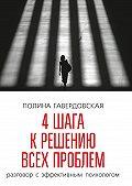 Полина Гавердовская - 4шага крешению всех проблем. Разговор сэффективным психологом