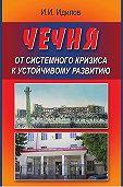 Ибрагим Идилов -Чечня от системного кризиса к устойчивому развитию