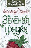 Александр Стрижев -Зеленая грядка