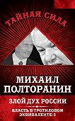 Михаил Полторанин -Злой дух России. Власть в тротиловом эквиваленте-2