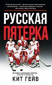 Кит Гейв -Русская пятерка