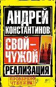 Андрей Константинов -Реализация