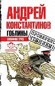 Андрей Константинов - Сизифов труд