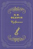 Николай Федоров -По поводу Шопенгауэра