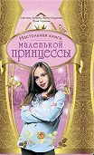 Светлана Лубенец -Настольная книга маленькой принцессы