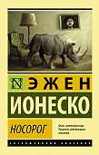 Эжен Ионеско -Носорог