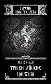 Лев Гумилев - Три китайских царства (сборник)