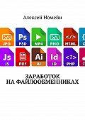 Алексей Номейн -Заработок нафайлообменниках