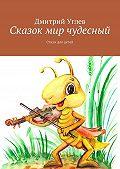 Дмитрий Углев -Сказок мир чудесный. Стихи для детей