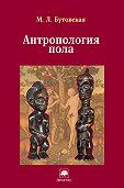 Марина Бутовская -Антропология пола