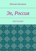 Михаил Буканов -Эх, Россия. Pulp Fiction