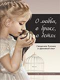 Татьяна Терещенко -О любви, о браке, о детях. Священное Писание и церковный опыт