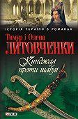 Тимур Литовченко, Олена Литовченко - Кинджал проти шаблі
