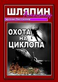 Александр Шляпин - Охота на Циклопа