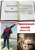 Геннадий Бурлаков -Приемный покой. Книга 1-8. Книга жалоб и предложений