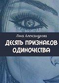 Ляна Александрова -Десять признаков одиночества