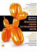 Дональд Томпсон -Оранжевая собака из воздушных шаров. Дутые сенсации и подлинные шедевры: что и как на рынке современного искусства